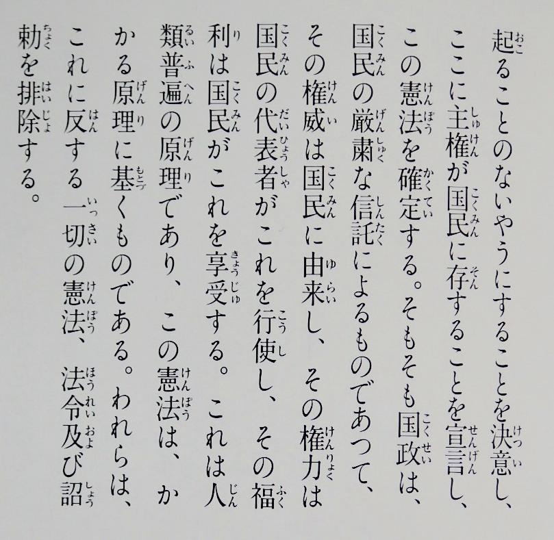 日本 国 憲法 ぜんぶ ん